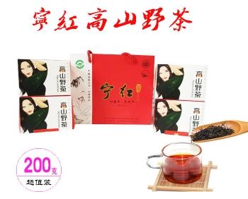 江西宁红茶办公茶50G高山野生宁红茶二级简易包装